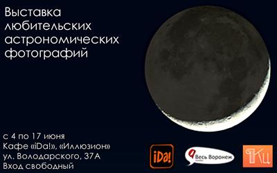 Выставка любительских астрономических фотографий