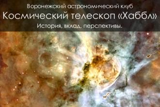 Первая встреча воронежского астрономического клуба